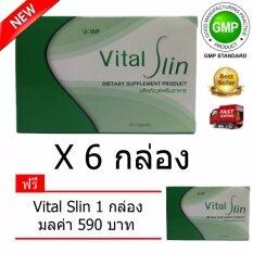 ความคิดเห็น Vital Slin ไวทัล สลิน ผลิตภัณฑ์ลดความอ้วน ผลิตภัณฑ์ดักจับไขมัน แป้ง น้ำตาล ชนิดเม็ด 30 แคปซูล X 6 กล่อง แถมฟรี 1 กล่อง