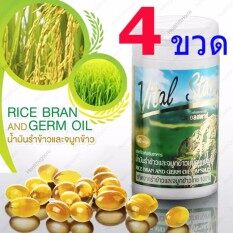 ขาย Vital Star Rice Bran Germ Oil ไวทอลสตาร์ น้ำมันรำข้าวจมุกข้า 60 แคปซูล X 4 ขวด ราคาถูกที่สุด