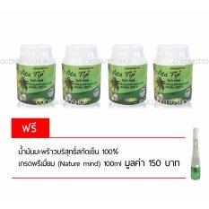 ขาย Vitatip น้ำมันมะพร้าวบริสุทธิ์สกัดเย็น 100 เกรดพรีเมี่ยม ชนิดแคปซูล 4 ชุด Free Coconut Oil Vitatip ออนไลน์