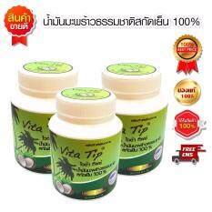 ราคา Vitatip น้ำมันมะพร้าวบริสุทธิ์สกัดเย็น 100 ผลลัพธ์ดีเยี่ยม ชนิดแคปซูล 60 เม็ด X 3 กระปุก