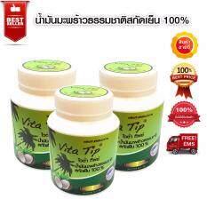 ขาย Vitatip น้ำมันมะพร้าวบริสุทธิ์สกัดเย็น 100 เกรดพรีเมี่ยม ชนิดแคปซูล 60 เม็ด X 3 กระปุก ออนไลน์