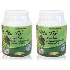 ส่วนลด Vitatip น้ำมันมะพร้าวบริสุทธิ์สกัดเย็น 100 เกรดพรีเมี่ยม ชนิดแคปซูล Vita Tip 2 ชุด ไทย