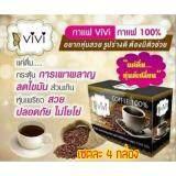 ขาย Vivi Coffee Espresso Intenso เซต4กล่อง 10ซอง 1กล่อง แท้100 วีวี่ กาแฟลดน้ำหนัก ราคาถูกที่สุด