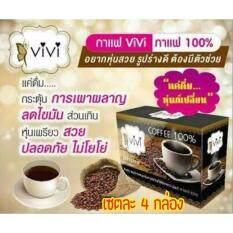 ราคา Vivi Coffee Espresso Intenso เซต4กล่อง 10ซอง 1กล่อง แท้100 วีวี่ กาแฟลดน้ำหนัก ใหม่