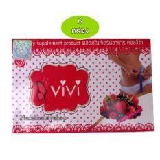 ทบทวน ที่สุด Vivi Gluta Pink Plusวีวี่ คอลวีว่า บรรจุ10ซอง 6กล่อง อาหารเสริมควบคุมน้ำหนัก เร่งการเผาผลาญ ผิวขาว กระจ่างใส
