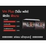 ซื้อ Vm Plusวีเอ็มพลัส บำรุงสุขภาพทางเพศผู้ชาย 1กล่องใหญ่20แคปซูล กรุงเทพมหานคร
