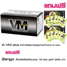 Vm Plusวีเอ็มพลัส บำรุงสุขภาพทางเพศผู้ชาย กล่องใหญ่20แคปซูล แถมฟรี Zengo เซนโก ผลิตภัณฑ์จากเห็ดหลินจือแดงสกัดในรูปแบบผง 10 ซอง Vm Plus ถูก ใน ไทย