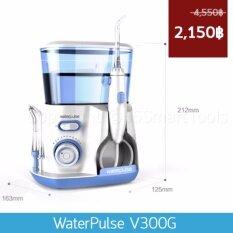 ซื้อ เครื่องขัดฟันพลังน้ำ Waterpulse Water Flosser รุ่น Advance V300G สี Blue เครื่องฉีดน้ำทำความสะอาดฟัน ไหมขัดฟัน ลดกลิ่นปาก คราบหินปูน อาการเหงือร่น ออนไลน์ ถูก