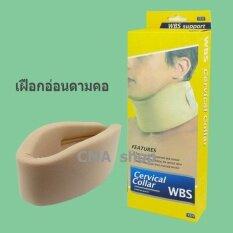 ทบทวน Wbs Cervical Collar เฝือกอ่อนดามคอ รุ่น Wbs 5311 Cma