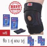 ขาย ซื้อ Wbs Knee Support สนับเข่า ที่รัดเข่า บรรเทาอาการปวดเข่า ที่รัดพยุงหัวเข่า 1 คู่ Free 1 คู่ สีดำ