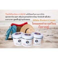 โปรโมชั่น White Perfect Cream โสมควีนไวท์ ครีมทาผิวขาว 100 Ml 1 กะปุก