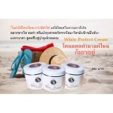 ขาย ซื้อ White Perfect Cream โสมควีนไวท์ ครีมทาผิวขาว 100 Ml 4 กะปุก
