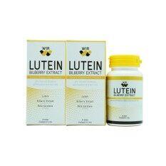 ขาย Wir Lutein Bilberry Extract เวียร์ ลูทีน บิลเบอร์รี่ เอ็กซ์แทรค 24 เม็ด 2 กระปุก ใหม่