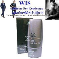 Wis Night Cream For Men วิส ผลิตภัณฑ์ บำรุงผิวหน้า กลางคืน สำหรับผู้ชาย ผิวให้ขาวขึ้นอย่างอ่อนโยน 40G เป็นต้นฉบับ