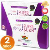 ราคา Wonderful Perfect Super Burn เรียว ซุปเปอร์ เบิร์น สูตรใหม่ เข้มข้นกว่าเดิม ระเบิดไขมันกระจาย เร่งเผาผลาญคูณสอง 2 กล่อง 15 แคปซูล 1 กล่อง Wonderful Perfect กรุงเทพมหานคร