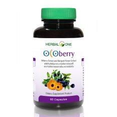 ขาย ซื้อ อ้วยอันโอสถ Herbalone Ocoberry ผลิตภัณฑ์เสริมอาหารคุณภาพจากสารสกัดบิลเบอร์รี่และดอกดาวเรือง ไทย