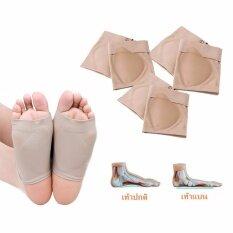 ซื้อ ซิลิโคนสวมกลางเท้า ซิลิโคนแก้เท้าแบน X3คู่ ใหม่ล่าสุด