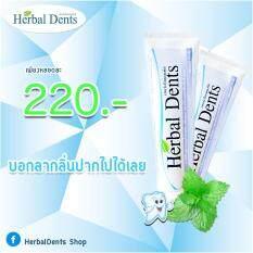 ส่วนลด ยาสีฟันสมุนไพร Herbal Dents Herbaldent ใน กรุงเทพมหานคร