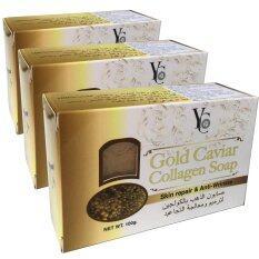 ทบทวน ที่สุด Yc Gold White Soap สบู่ทองคำ คาเวียร์ ผิวหน้ากระจ่างขาวใส สำหรับผิวมัน ชุด 3 ก้อน