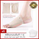 ความคิดเห็น Ygb ซิลิโคนเสริมอุ้งเท้า ปลอกผ้ารัดเท้า สำหรับเท้าแบน สีเนื้อ จำนวน 1 คู่ 2 ชิ้น