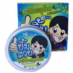 ราคา ยิ้มสวย ยาสีฟันสมุนไพร ฟันขาว ลดเหงือกอักเส็บ ลดกลิ่นปาก 25G 1 ตลับ ถูก