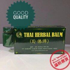 玉菩藥堂有限公司 Thai Herbal Wax 卧佛牌 ขี้ผึ้งสมุนไพรโพธิ์หยก เป็นต้นฉบับ
