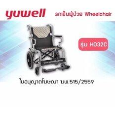 ราคา Yuwell รถเข็นผู้ป่วย Wheelchair รุ่น H032C Yuwell ใหม่