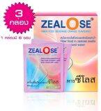 ซื้อ Zealose Fiber เครื่องดื่มใยอาหารซีโลส แพ็ค 3 กล่อง ออนไลน์ ไทย