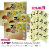 ราคา Zengo เซนโก ผลิตภัณฑ์จากเห็ดหลินจือแดงสกัดในรูปแบบผง 4 กล่อง 200 ซอง แถมฟรี Zengo 20 ซอง Zengo ออนไลน์