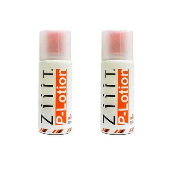 ลดสมมนาคุณลูกค้า ZiiiT P-Lotion 50 ml. จำนวน 2 ชิ้น ได้ผลจริง
