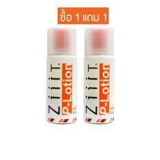 ความคิดเห็น Ziiit P Lotion 50 Ml ซื้อ 1 แถม 1