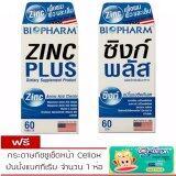 ราคา Zinc Plusเพื่อบำรุงผม ผิวและเล็บ นำเข้าจาก Usa 60เม็ด แพ็ค2 Zinc Plus ออนไลน์