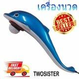 Zirana Twosister เครื่องนวดไฟฟ้า รูปปลาโลมา รุ่น 3000 Blue เป็นต้นฉบับ