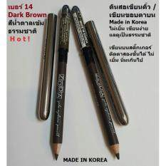 Zoda ดินสอเขียนคิ้ว ขอบตาบน Dark Brown สีน้ำตาลเข้มธรรมชาติ Made In Korea 2 แท่ง เป็นต้นฉบับ