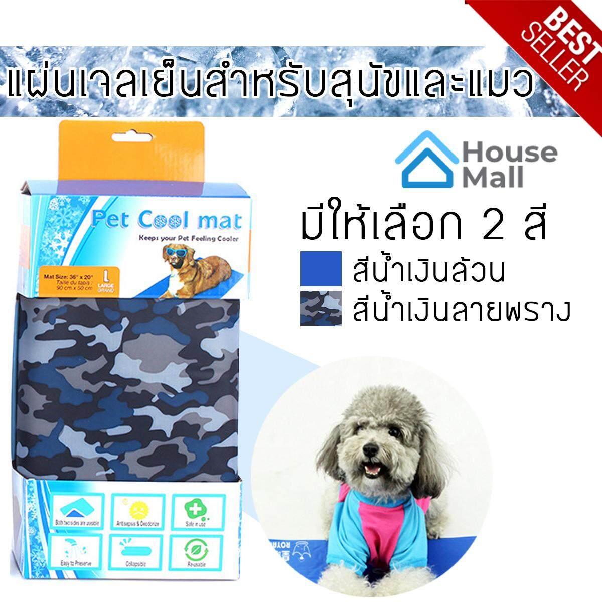 Pet Cool Mat แผ่นเจลเย็น ที่นอนเย็น เบาะนอนเย็น สำหรับสุนัขและแมว ลดความร้อนให้ความเย็น By Heng Home.