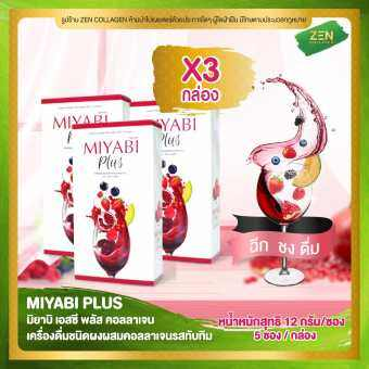 Miyabi Plus Collagen [ เซ็ต 3 กล่อง ] มิยาบิ พลัส คอลลาเจน อาหารเสริม  (5 ซอง / กล่อง)