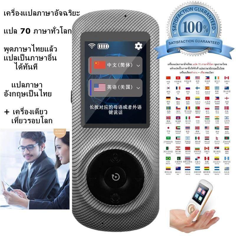 เครื่องแปลภาษาอัจฉริยะ แปล 70 ภาษาทั่วโลก พูดภาษาไทยแล้วแปลเป็นภาษาอื่นได้ทันที แปลภาษาอังกฤษเป็นไทย เครื่องเดียวทำงาน + เที่ยวรอบโลก ( เช็คเครื่อง แล้ว ตั้งค่าภาษาไทยให้ ).