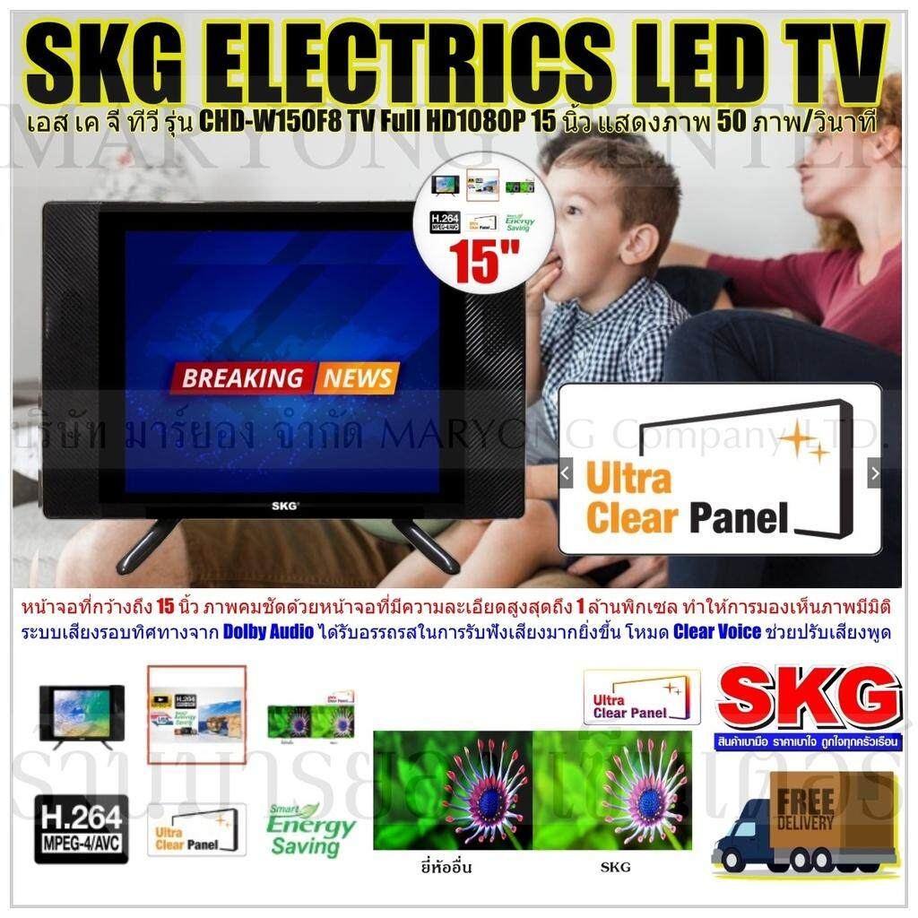 Skg Electrics Tv เอส เค จี ทีวี รุ่น Fl-5a Skg Led Tv Full Hd1080p 15 นิ้ว รุ่น Chd-W150f8 หน้าจอที่กว้างถึง 15 นิ้ว มีรีโมทคอนโทรล V19 2n-08 By Hardware Zone.