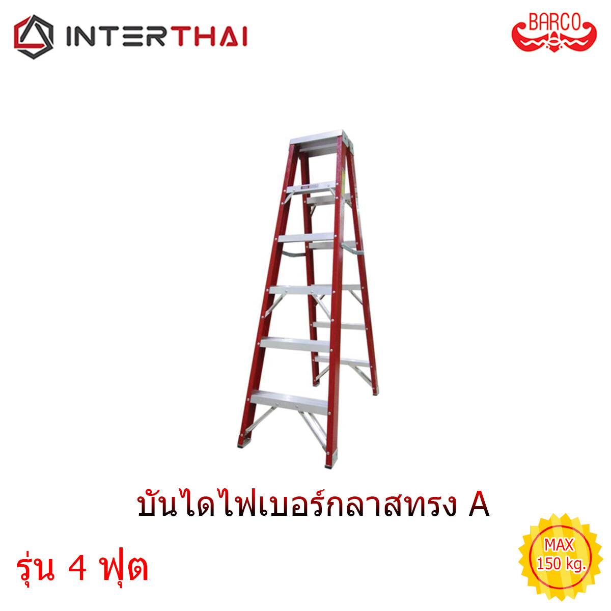 BARCO บันไดกันไฟ Fiberglass Ladder บันไดไฟเบอร์กลาส ขนาด 4 ฟุต 1.2เมตร ASNI Certified EN131 Certified บันไดนำเข้า หนาพิเศษ บันได บันไดพับ บันไดทรงA