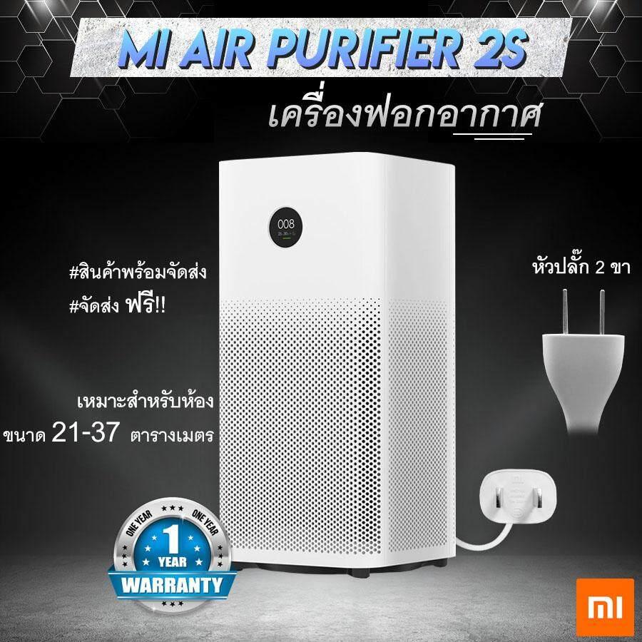 Original New Xiaomi Mi Air Purifier 2s (มีไส้กรองในตัว) มีจอบอก Pm2.5 ---เครื่องฟอกอากาศ By Itfriendly.