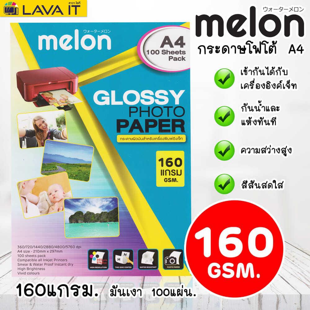 กระดาษโฟโต้ Melon Photo Inkjet Glossy A4 160g. (100/pack).