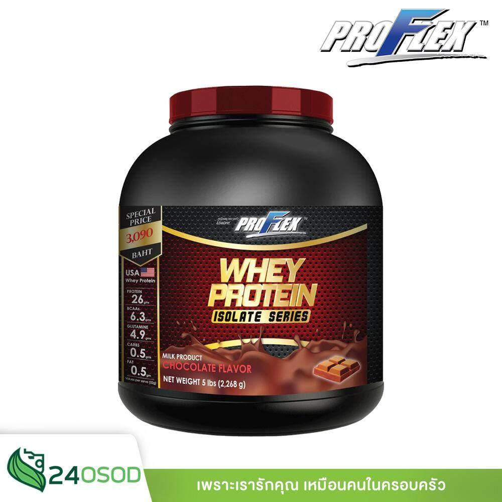 ProFlex Whey Protein Isolate Chocolate 5 lbs. เวย์โปรตีน โปรเฟลคซ์
