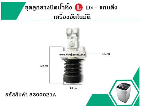 ชุดลูกยางปิดน้ำทิ้ง LG + เเกนดึง เครื่องอัตโนมัติ*เเท้* (No.3300021A)