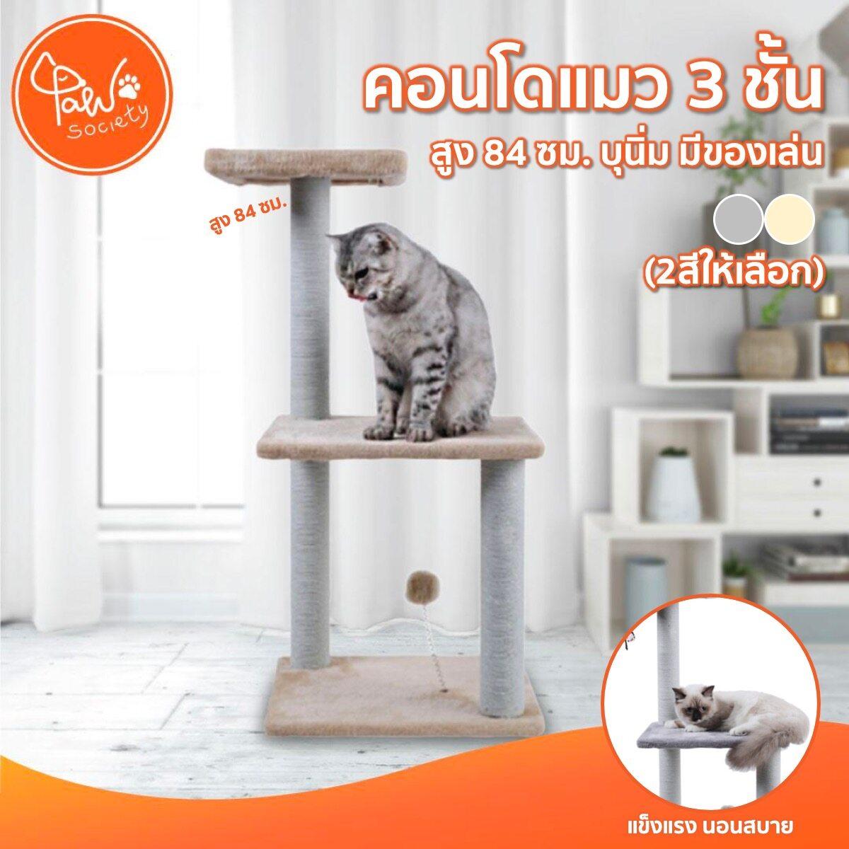 PawSociety คอนโดแมว 3 ชั้น สูง 84 ซม. พร้อมของเล่น ลูกบอลปริง และ หนูล่อแมว