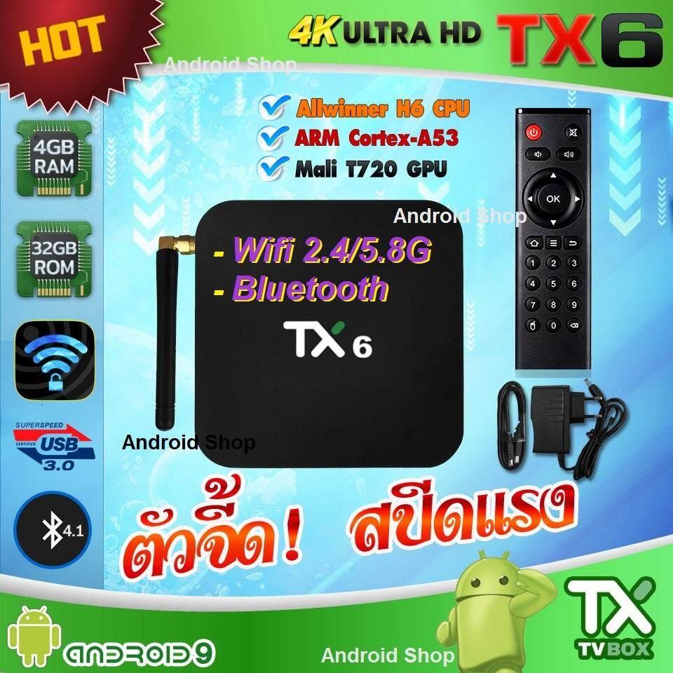 Tx6 Bluetooth +2.4/5G + Android 9.0 +Ram 4GB +Rom 32 GB รองรับแอพอื่นๆอีกเพียบ ดาวน์โหลดง่ายๆจาก Playstore