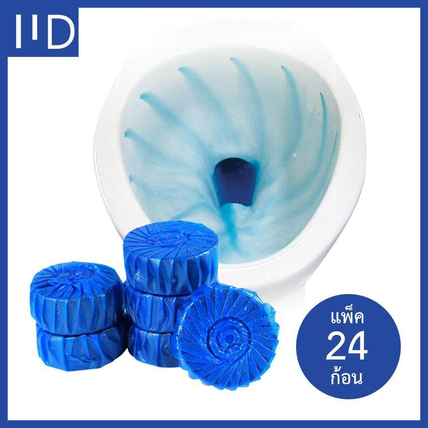 ก้อนดับกลิ่นชักโครกสีฟ้า (แพ็ค24ก้อน).