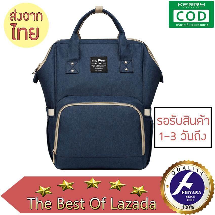 Mommy Bag  2019 กระเป๋าเป้แฟชั่น สัมภาระ เก็บอุณหภูมิได้ ใส่ของเด็กอ่อน มีช่องเก็บอุปกรณ์ให้ลูกน้อยได้เยอะ Diaper Bag BY FEIYANA รุ่น YL-B1105 ส่งฟรี