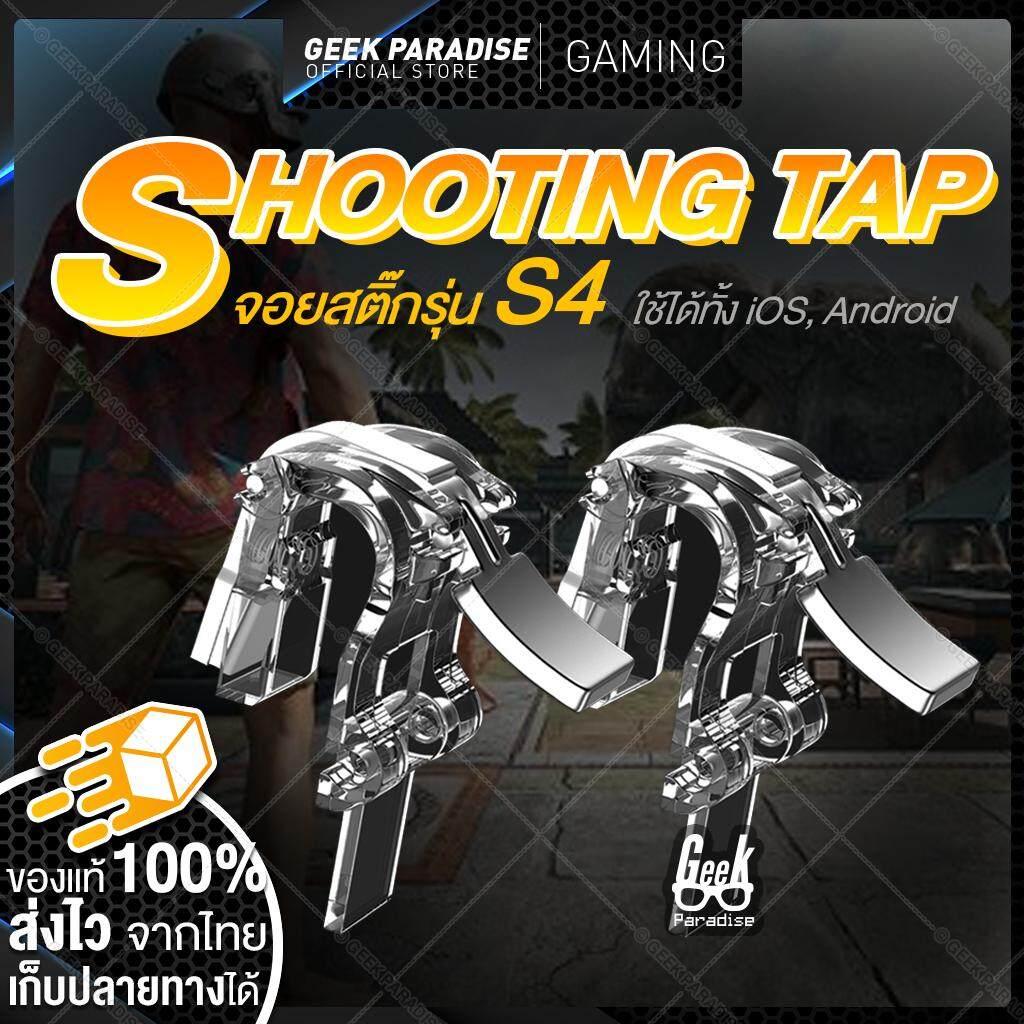 [จอยเกมมือถือ Shooting Tap ชูทติ้งแท็ป ใช้แล้วเก่งขึ้น 60%] รุ่น S4 จอยเกมพับจี จอยเกม S4 Pubg Shooting Tap จอย Pubg Joystick จอยสติ๊ก จอยยิง ปุ่มช่วยยิง ปืนไม่ลั่น ไม่บังจอ ยิ่งแม่นขึ้น ใช้ได้กับมือถือทุกรุ่น ขนาดเล็กพกพาง่าย.