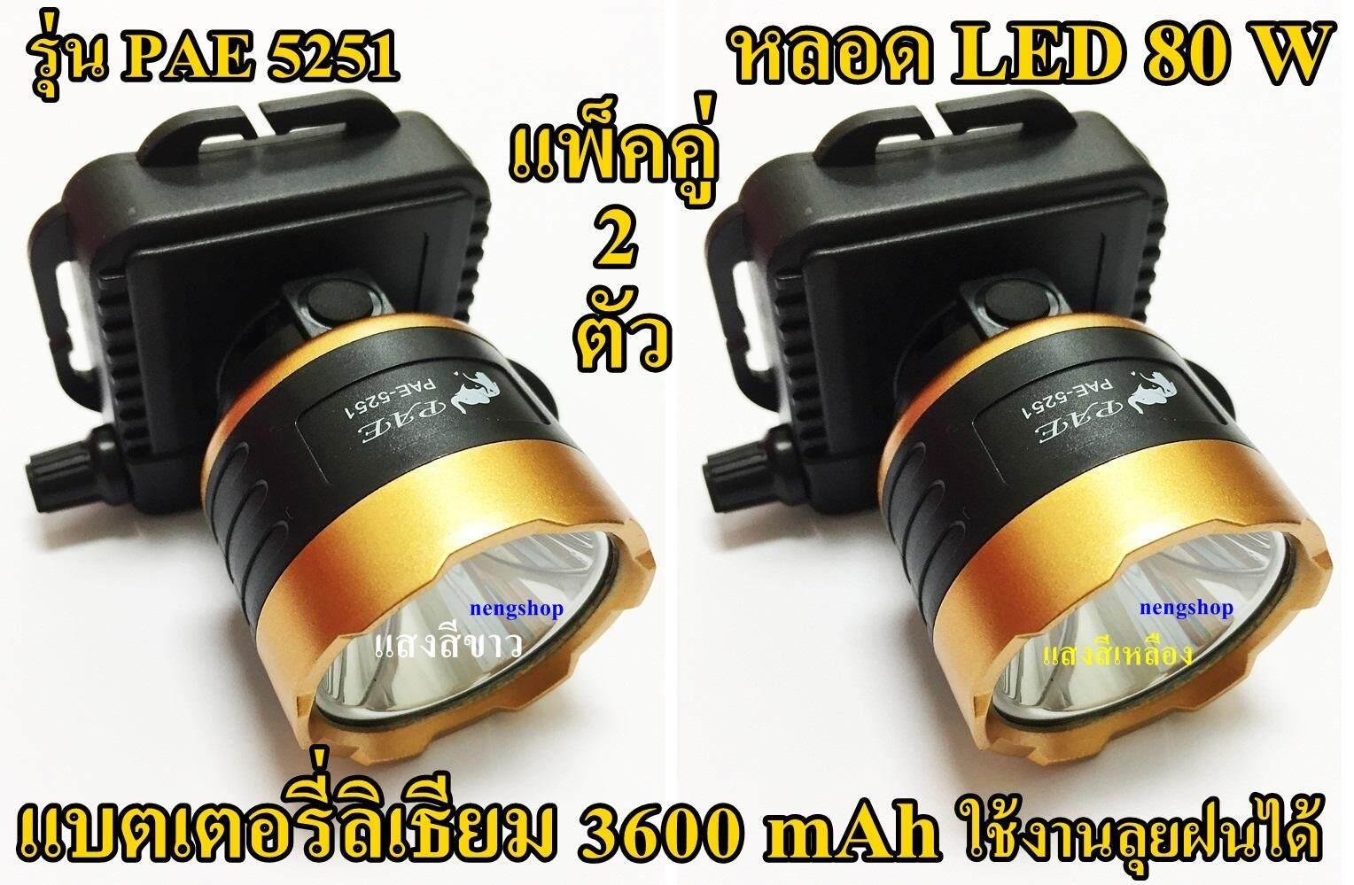 (แพ็ค 2 ตัว) แสงสีเหลือง/สีขาว ไฟฉายคาดหัว ไฟฉายคาดศรีษะ ไฟฉายแรงสูง ตราช้าง ตราเสือ ไฟฉาย รุ่น PAE - 5251 ลุยน้ำลุยฝน แสงพุ่งไกล 1000 เมตร หลอด LED 80 W แบตเตอรี่ลิเธียม 3600 mAh