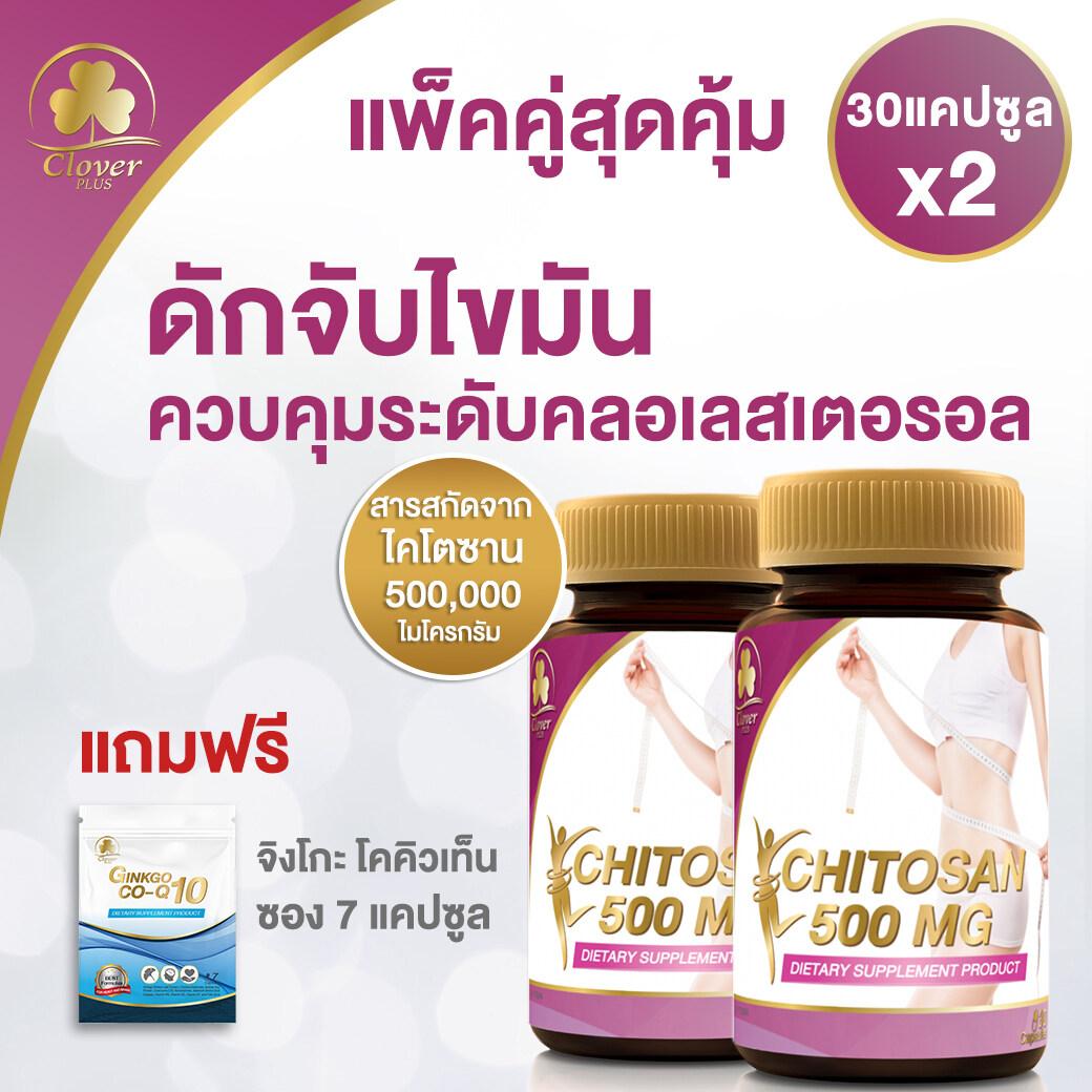 สินค้าแนะนำ!! Clover Plus ไคโตซาน 500 Mg. ผลิตภัณฑ์เสริมอาหารไคโตซาน ช่วยดักจับไขมันใหม่สำหรับผู้ที่ชอบทานอาหารไขมันสูง แต่ไม่ชอบออกกำลังกาย ทำให้น้ำหนักตัวลดช่วยควบคุมระดับคอลเรสเตอรอล Chitosan 500 Gm. (30 แคปซูล X2) แถม จิงโกะ โคคิวเท็น 7 แคปซูล.